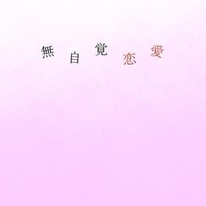無自覚恋愛