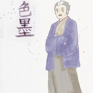 【コピー本】大逆転裁判/大逆転裁判2 ファンアート集「色墨」
