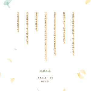 冬馬くん(天野しゅにんた)