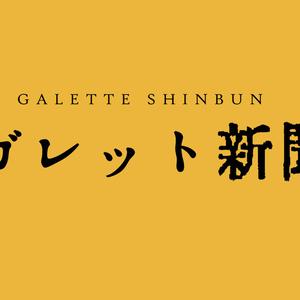 ガレットNo.3(初版特典付)