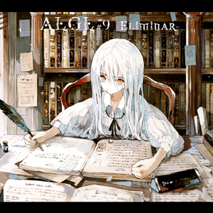 ALGL #9 -Eliminar- 絵本9章