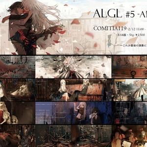 ALGL #5 -Anhelo- 絵本5章