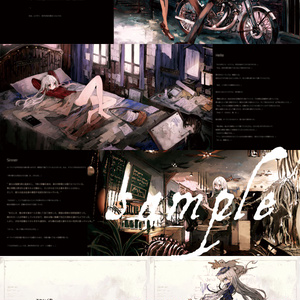 ALGL #7 -Vagabond- 絵本7章