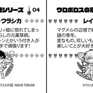 おまけ風シール2枚セット(3):西位輝実オリジナルコミック「ウロボロスの冠」より