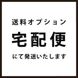 【送料オプション】+900円〜で宅配便にて配送いたします