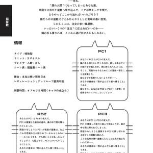 インセイン【注文の多い猫屋敷】デジタルデータ