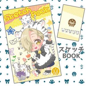 【刀剣乱舞】五虎退のスケッチブック