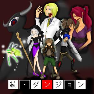 ドラマCD『続・ダンジョン』