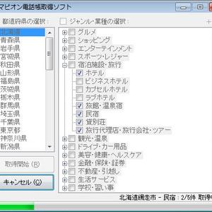 マピオン電話帳取得ソフト