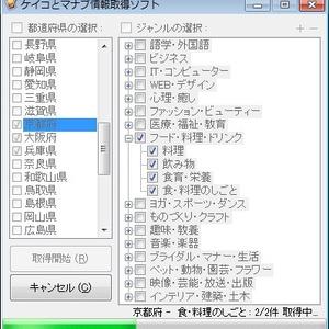 ケイコとマナブ情報取得ソフト