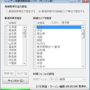Retty(レッティ)店舗情報取得ソフト