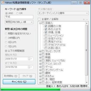 Yahoo!知恵袋情報取得ソフト