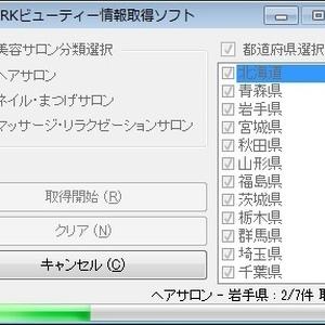 EPARKビューティー情報取得ソフト