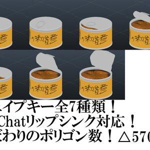 【無料】3Dモデル「鯖の味噌煮缶」v1.03