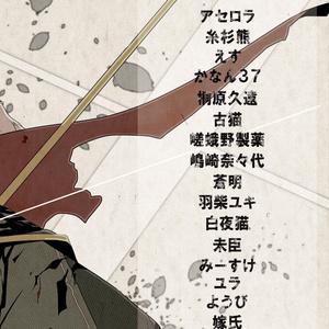 Nebel(軍服×霧崎フルカラーイラスト集)