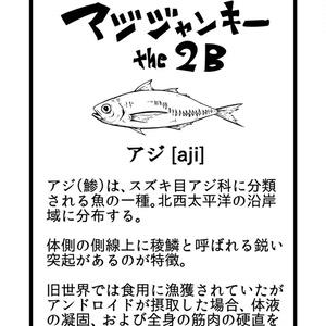 アジジャンキー the 2B