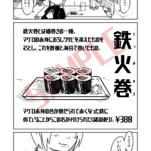 2B 鶴橋で美味しい鉄火巻を食べる