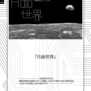 【CoCシナリオ集】MULTI-VERSE