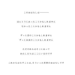 ELEGNESTA‐失われた詩‐ 第一集