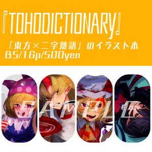 TOHODICTIONARY