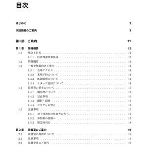 技書博2公式ガイドブック