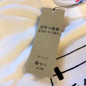 『『百年の孤独』を代わりに読む』オリジナルTシャツ