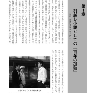 『百年の孤独』を代わりに読む (ネコポス送料365円)