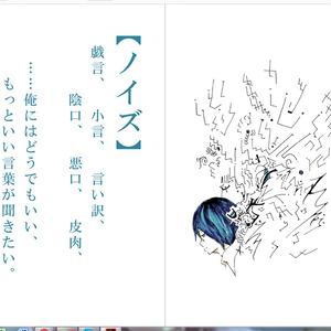 [ダウンロード品] 描かれた鬱蒼とした世界*再録Ⅱ