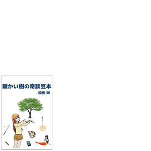 暖かい樹の奇談豆本