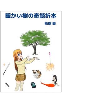 暖かい樹の奇談折本
