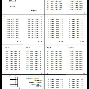 楠樹式折本の作り方(無料版)
