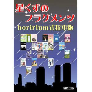 星くずのフラグメンツ(horirium式折本版)