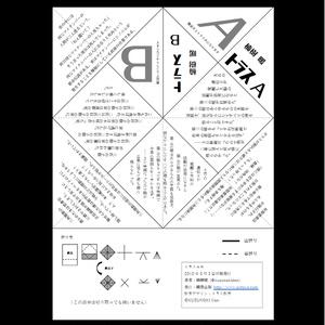 トラス折本『トラスAB』(Wordテンプレート付)