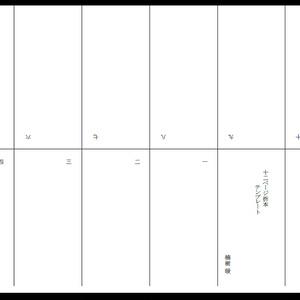 12ページ折本の作り方