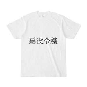 悪役令嬢Tシャツ