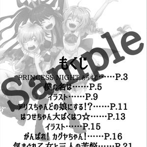 プリンセスナイト公式アンソロジー Vol.1