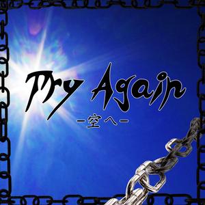 TryAgain-空へ-