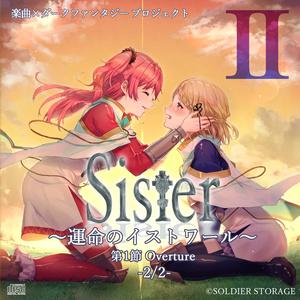 Sister~運命のイストワール~ 第1節 Overture 2/2