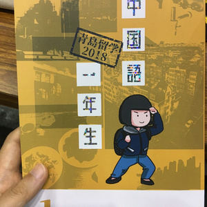 中国語一年生
