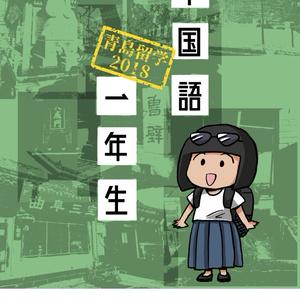 中国語一年生(二)