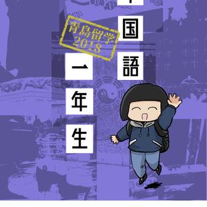 中国語一年生(三)