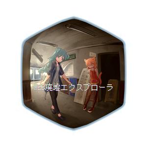 WEB廃墟エクスプローラ - (C97新刊)