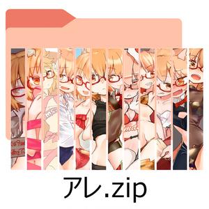 アレ.zip
