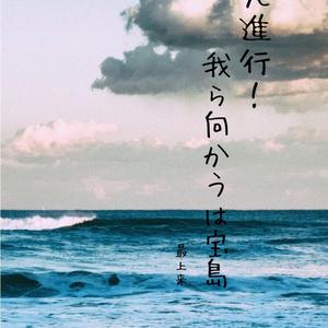 出発進行!我ら向かうは宝島 と 月並み色の季節