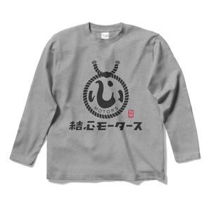 結心モータース ロゴTシャツ(長袖)【グレー】