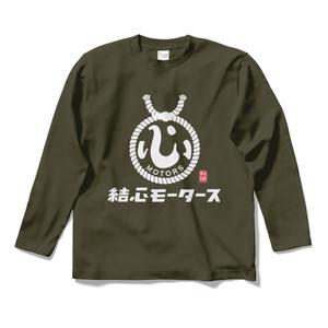 結心モータース ロゴTシャツ(長袖)【アーミーグリーン】