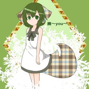 幽~you~