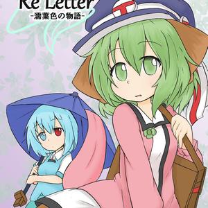 Re Letter-濡葉色の物語-