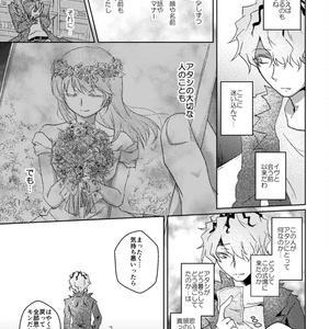 【完結】Ib日誌 結婚式場編4