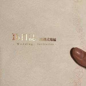 Ib日誌結婚式場編 ブックケース